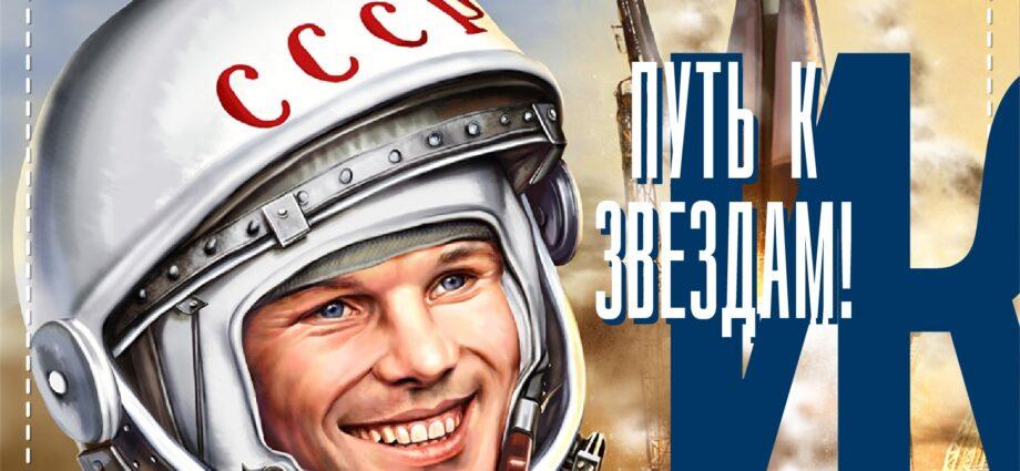 Международный конкурс посвященный Дню космонавтики - «Путь к звездам»