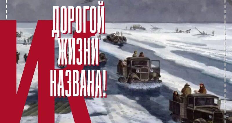 Всероссийский конкурс «Дорогой жизни названа»