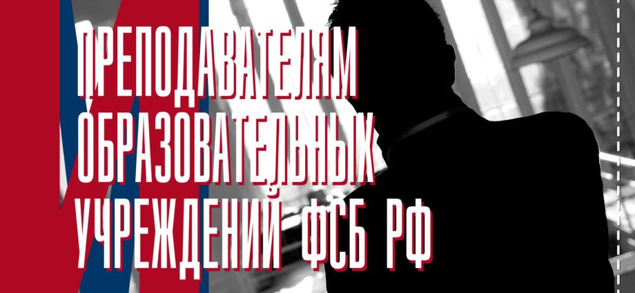 Преподавателям образовательных учреждений ФСБ России, не имеющих педагогического образования