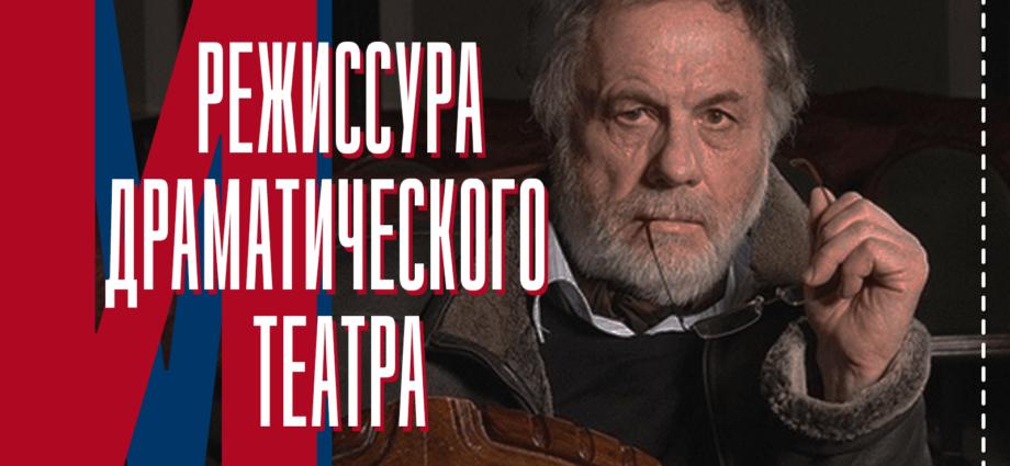 Режиссура драматического театра