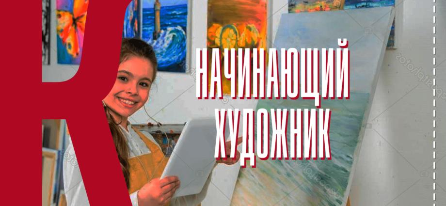 Школа начинающего художника